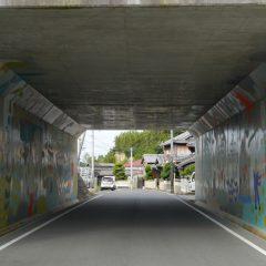 ついつい行きたくなるトンネル